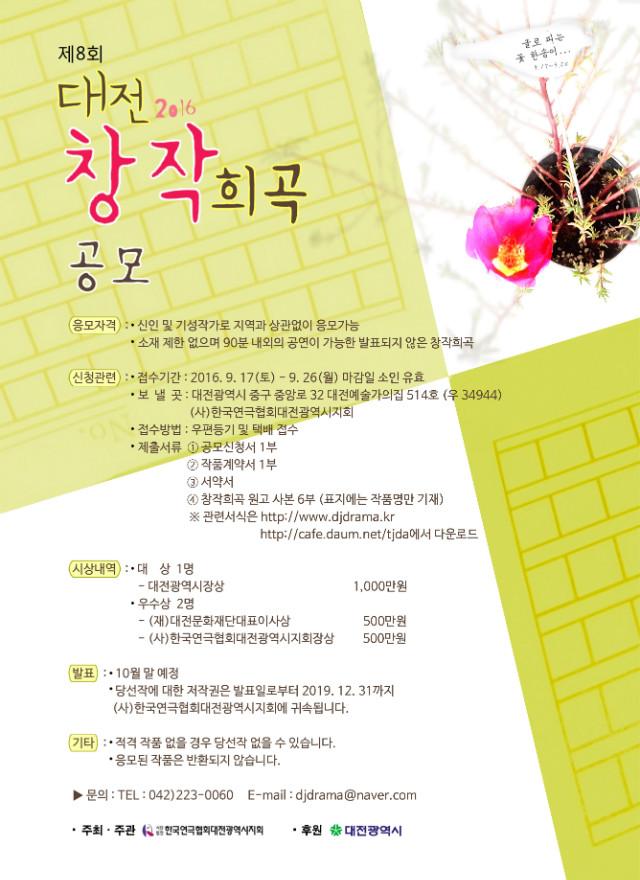 2016 제8회 대전창작희공공모_포스터.jpg