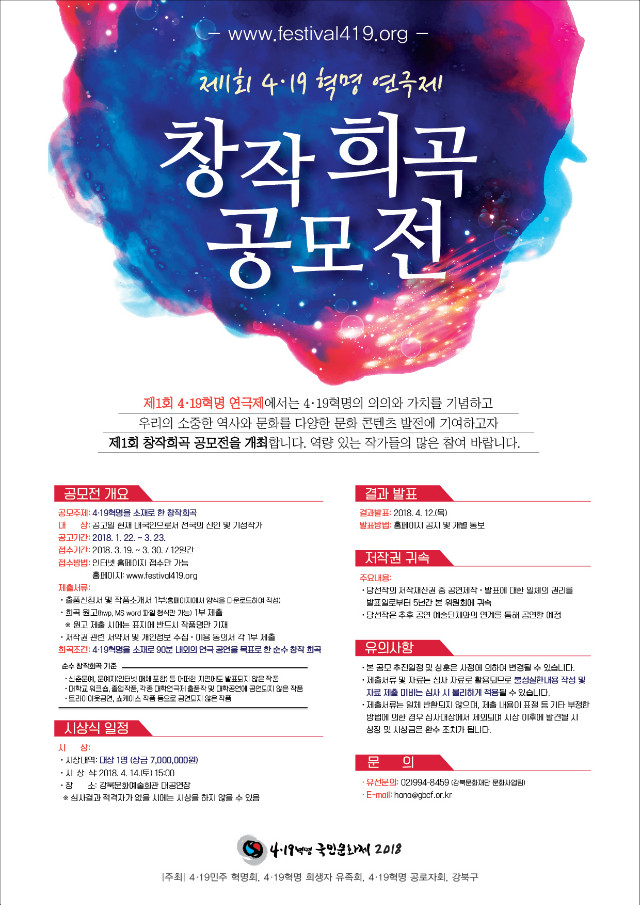 4.19 창작희곡공모 포스터_최종.jpg