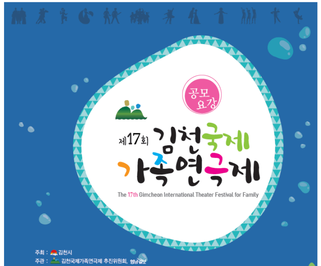 김천국제가족연극제.png