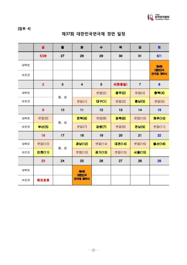 2019-047 (사)한국연극협회 제26대 임원 1차 정기이사회 의결사항 공지의 건.pdf_page_23.jpg