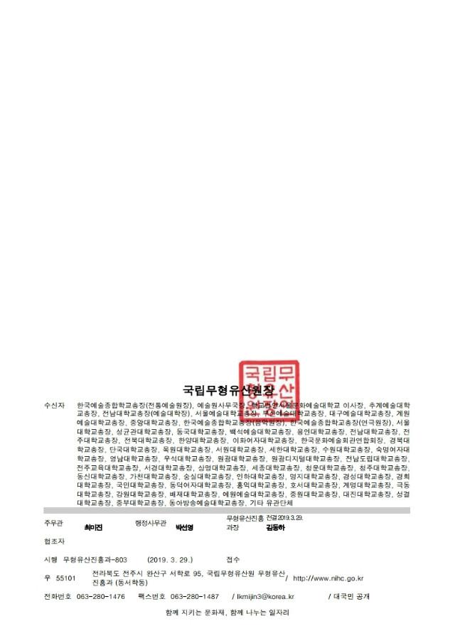 국립무형유산원 전통공연 연출가 발굴 공모전 안내 및 참여 요청.pdf_page_2.jpg