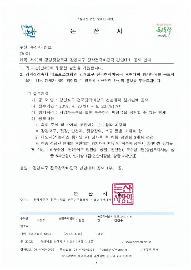 첨부1.강경젓갈축제 강경포구 창작전국마당극 경연대회 공고문.pdf_page_1.jpg