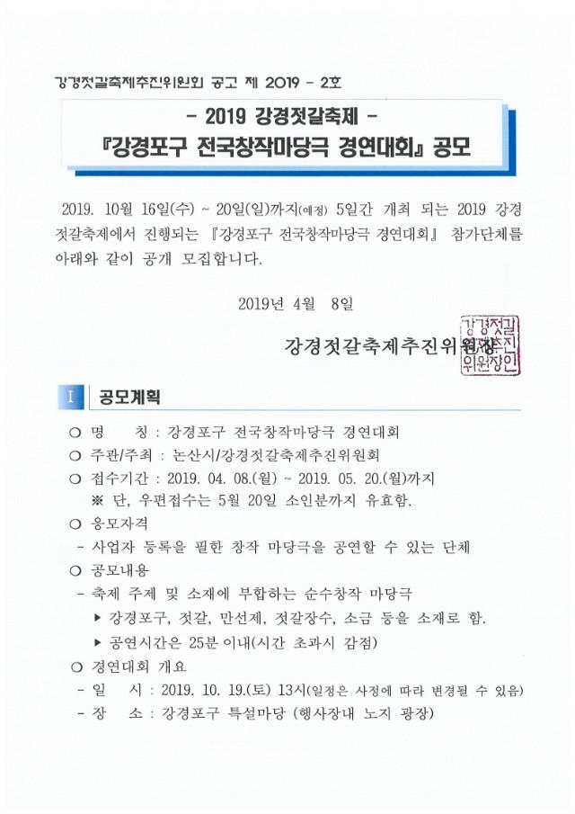 첨부1.강경젓갈축제 강경포구 창작전국마당극 경연대회 공고문.pdf_page_2.jpg