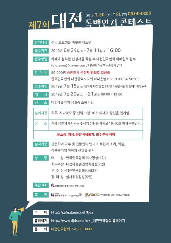 독백대회 최종 홍보물입니다..jpg