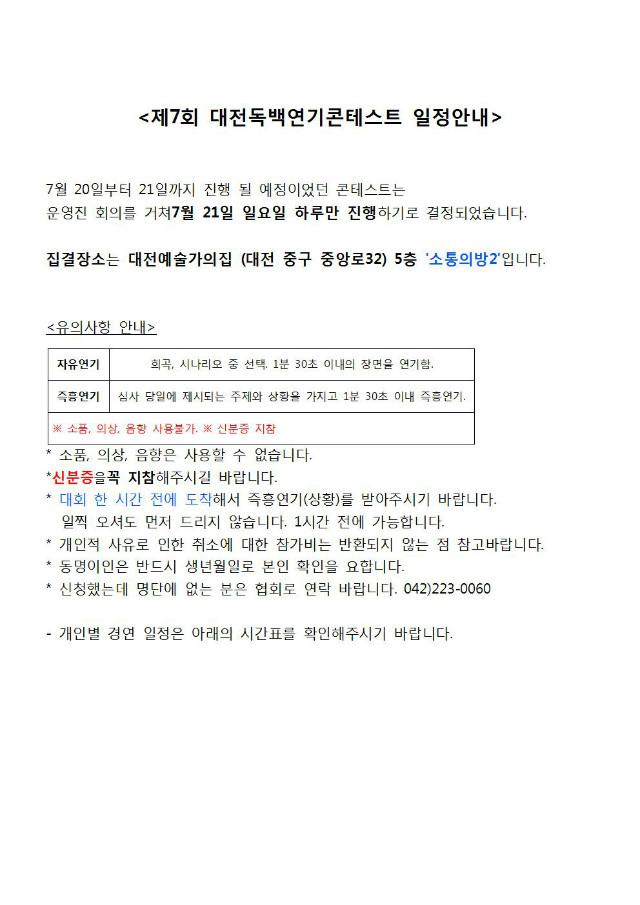 제7회 대전독백연기콘테스트 일정안내_홈페이지게시용001.jpg