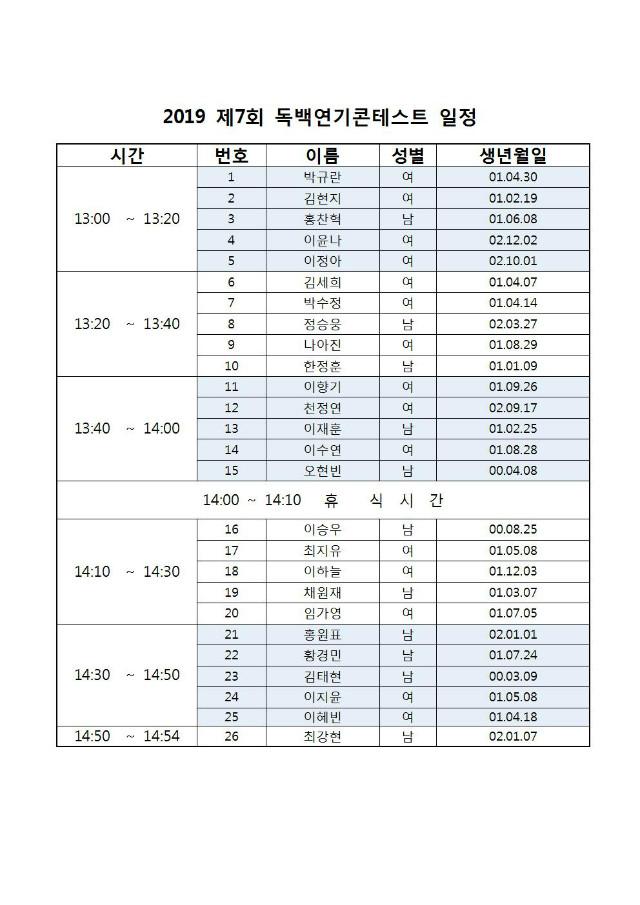 제7회 대전독백연기콘테스트 일정안내_홈페이지게시용002.jpg