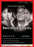 [Because of You] 극단 토끼가 사는 달